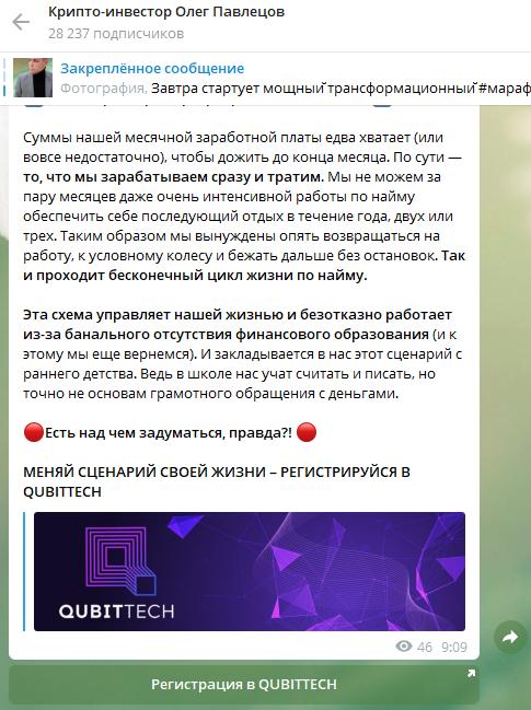 Активно рекламирует компанию QUBITTECH