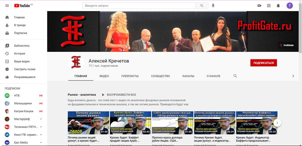 Алексей Кречетов основал YouTube-канал