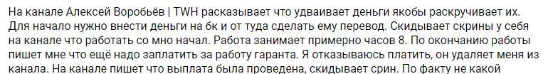 Алексей начал требовать у него дополнительные средства