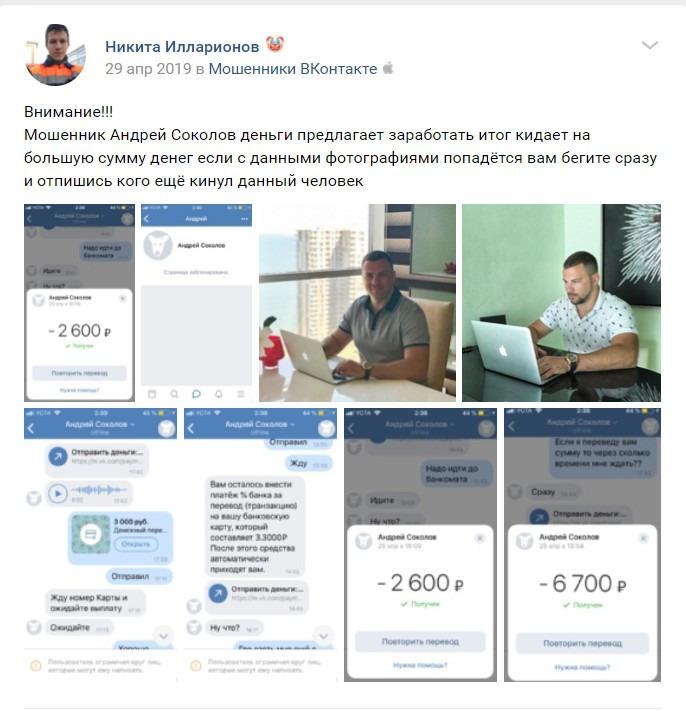Андрея Соколова называют мошенником