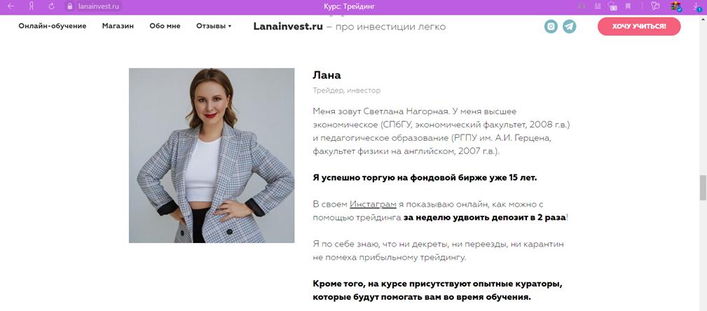Автор проекта — Светлана Нагорная