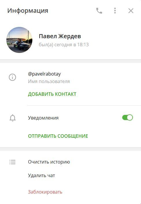 Автор телеграм-канала