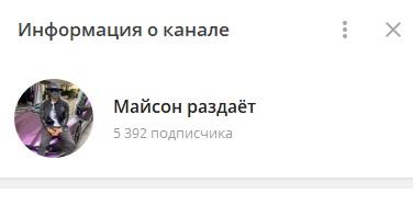 Число подписчиков снизилось до 5 тыс