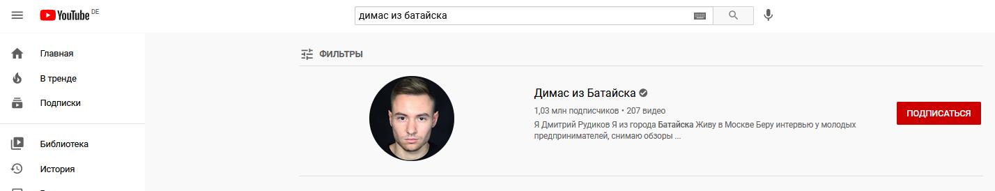 «Димас из Батайска» на YouTube