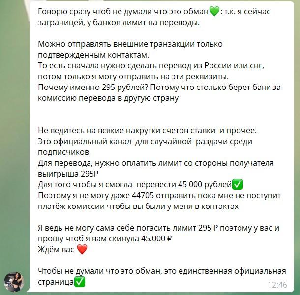 Для получения выигрыша нужно перевести 295 рублей