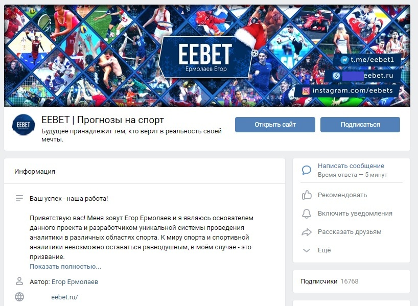 Группа EEBet «ВКонтакте»