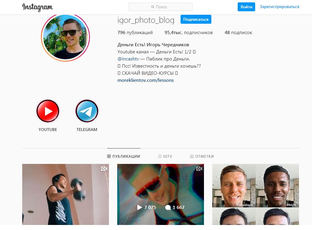 Игорь Чередников в Instagram