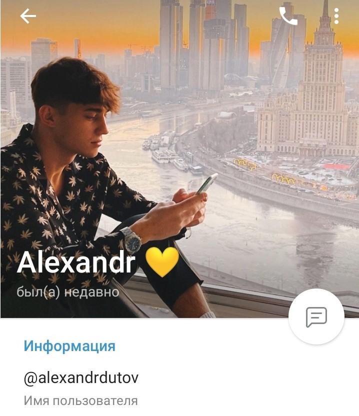 Имя менеджера (Александр)