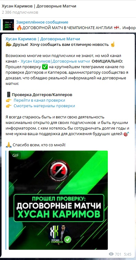 Информация о проверке телеграм-канала
