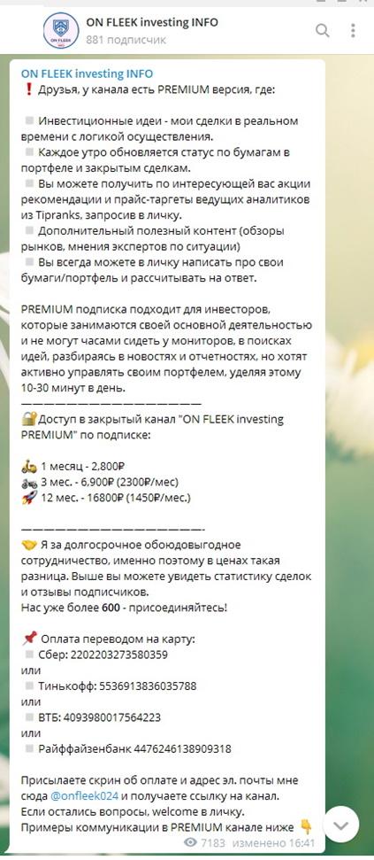 Информация о платных услугах