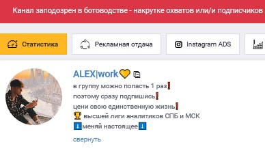 Канал (Alex | Work) был заподозрен в ботовстве