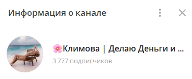 Канал «Климова Делаю деньги и Воспитываю детей»