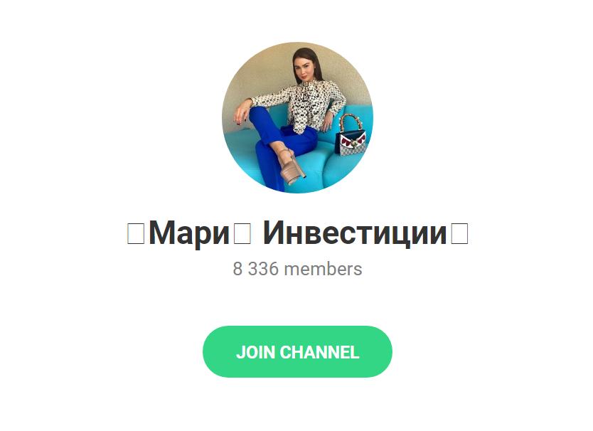 Канал «Мари Инвестиции»