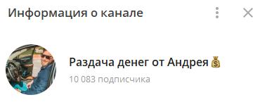 Канал «Раздача денег от Андрея»