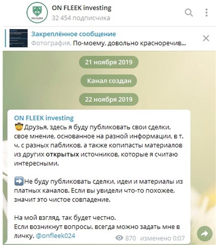 Канал создан 21 ноября 2019 года
