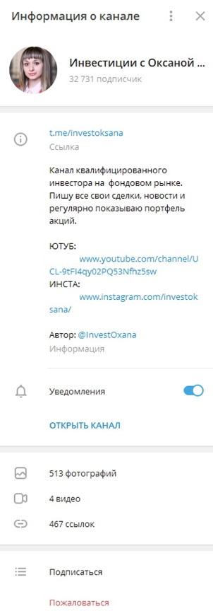 Канал в Telegram