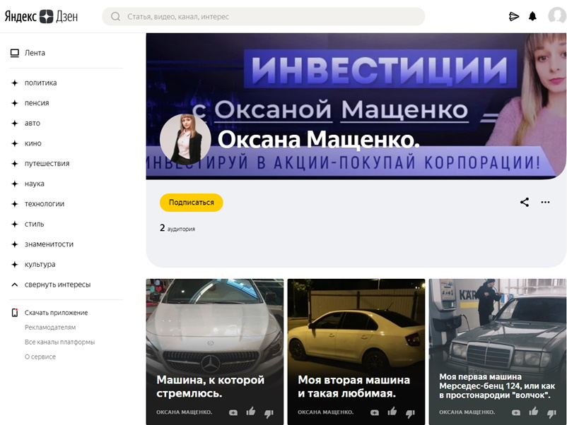 Канал «Яндекс.Дзен»