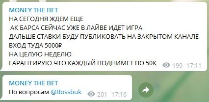 Каппер гарантирует доход не менее 50000 рублей