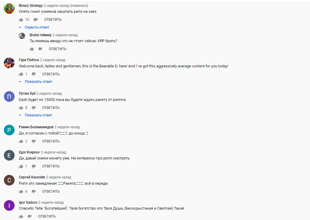 Комментарии на ютуб-канале