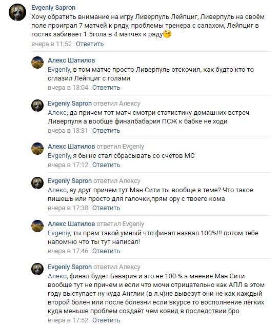 Комментарии о прогнозах Егора Ермолаева