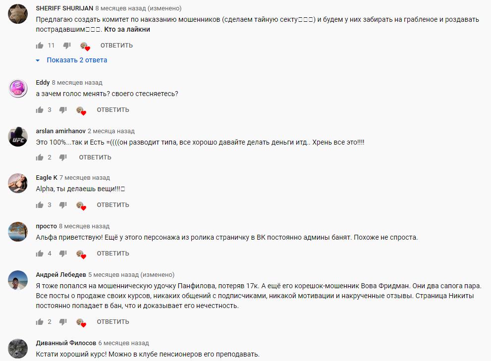 Комментарии под роликом