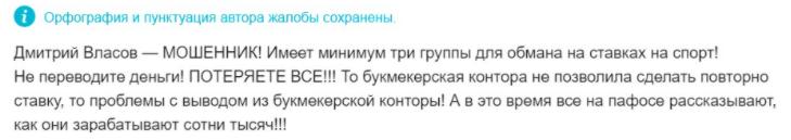 Комментатор напрямую назвал Дмитрия Власова мошенником