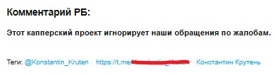 Konstantin Kruten обращение проигнорировал