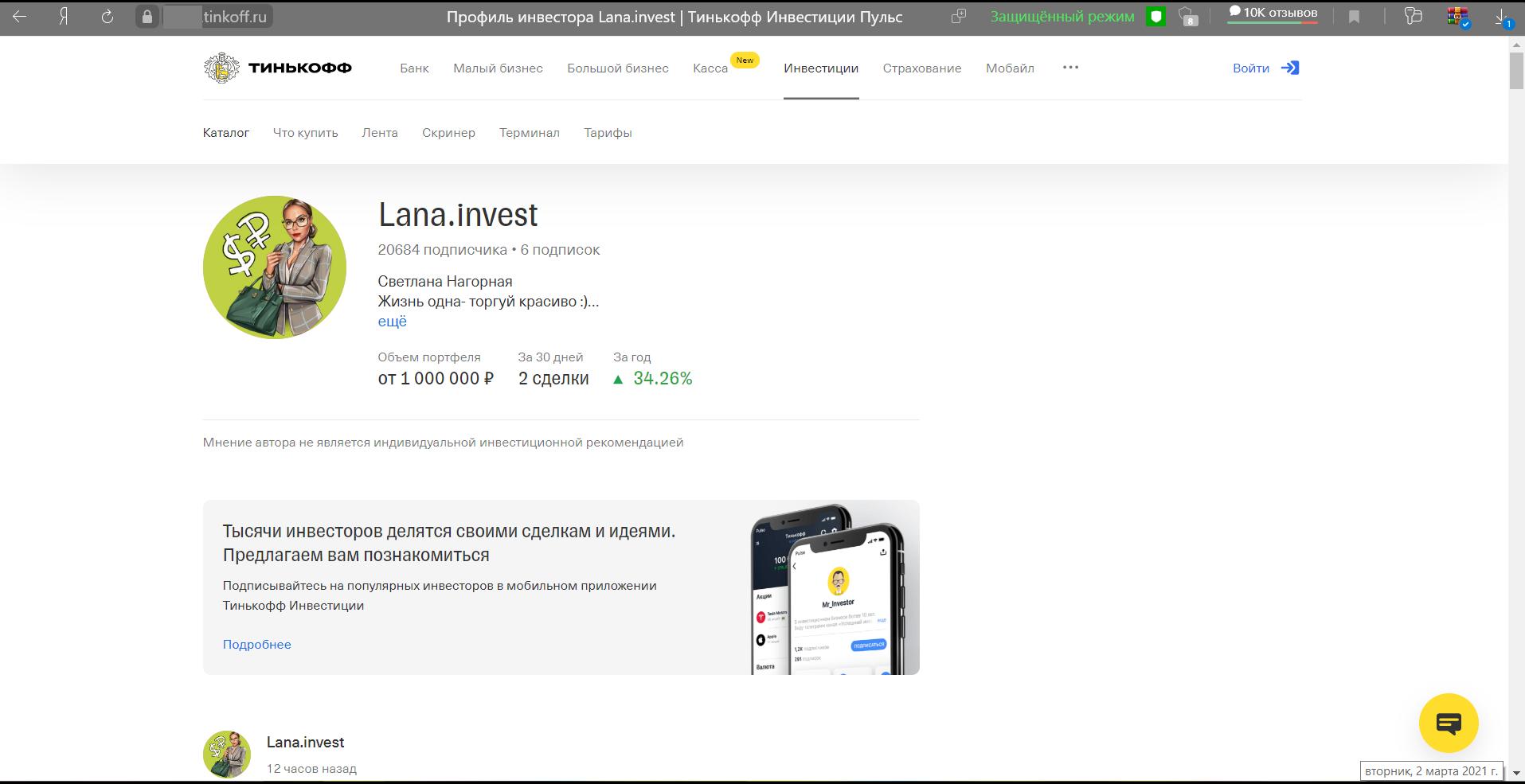 Lana.invest есть на ресурсе «Тинькофф инвестиции пульс»