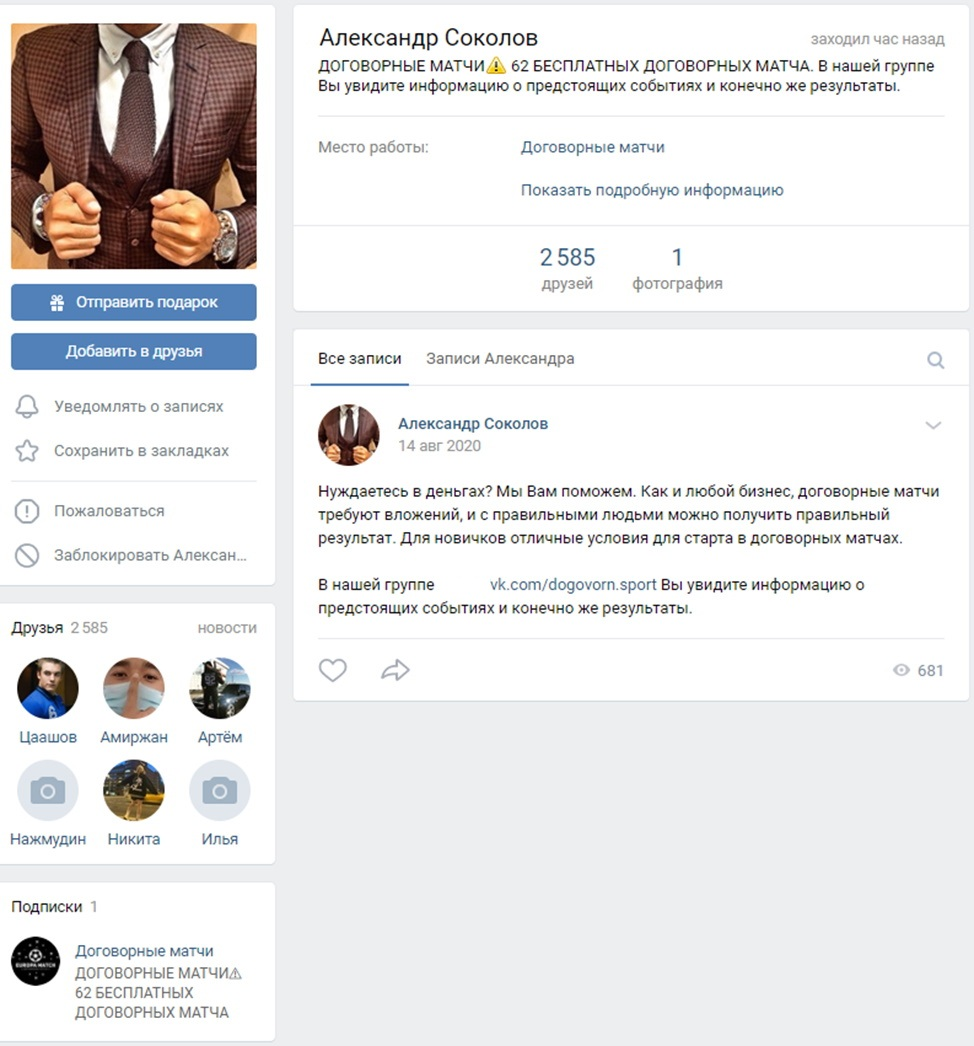 Личная страница «Александра Соколова»
