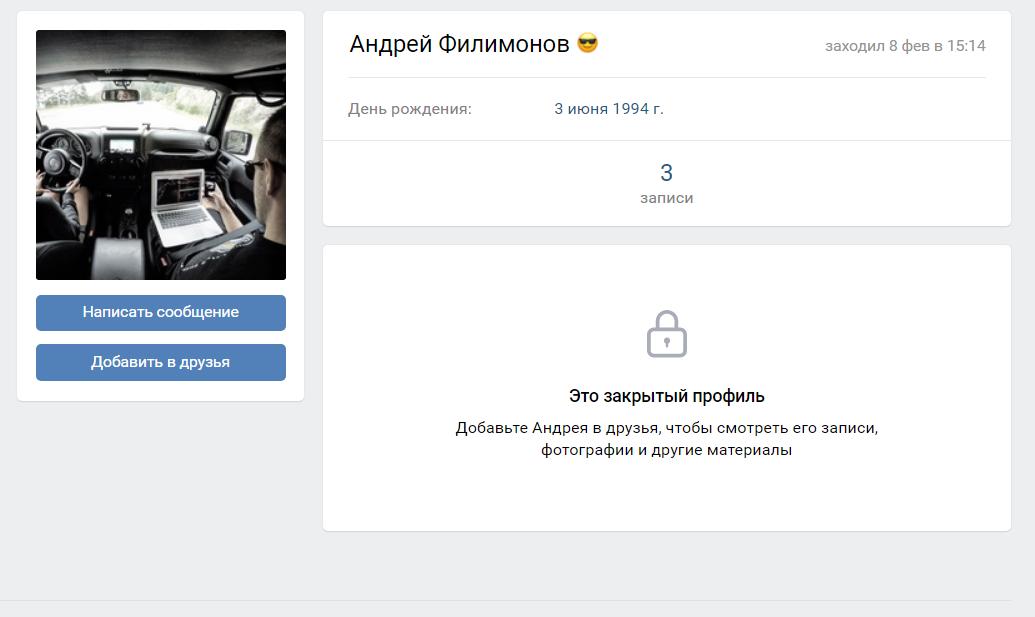 Личная страница Андрея Филимонова