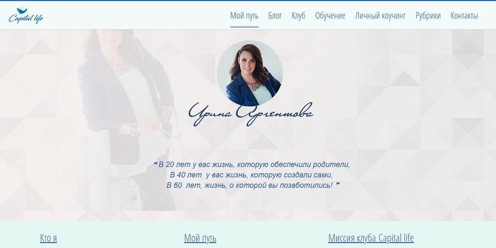 Личный сайт автора проекта