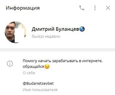 ЛС Дмитрия Буланцева