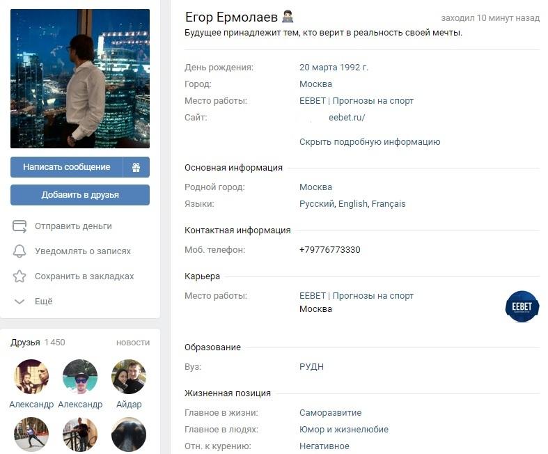 ЛС Егора Ермолаева