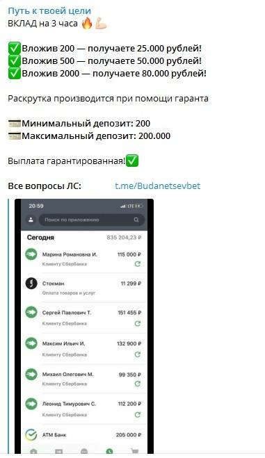 Максимальный размер депозита – до 200000 руб