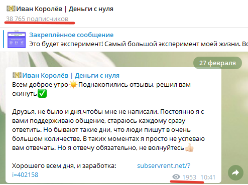 На канал «Иван Королев Деньги с нуля» подписано 38765 человек