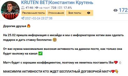 На канале Kruten Bet продаются договорные матчи