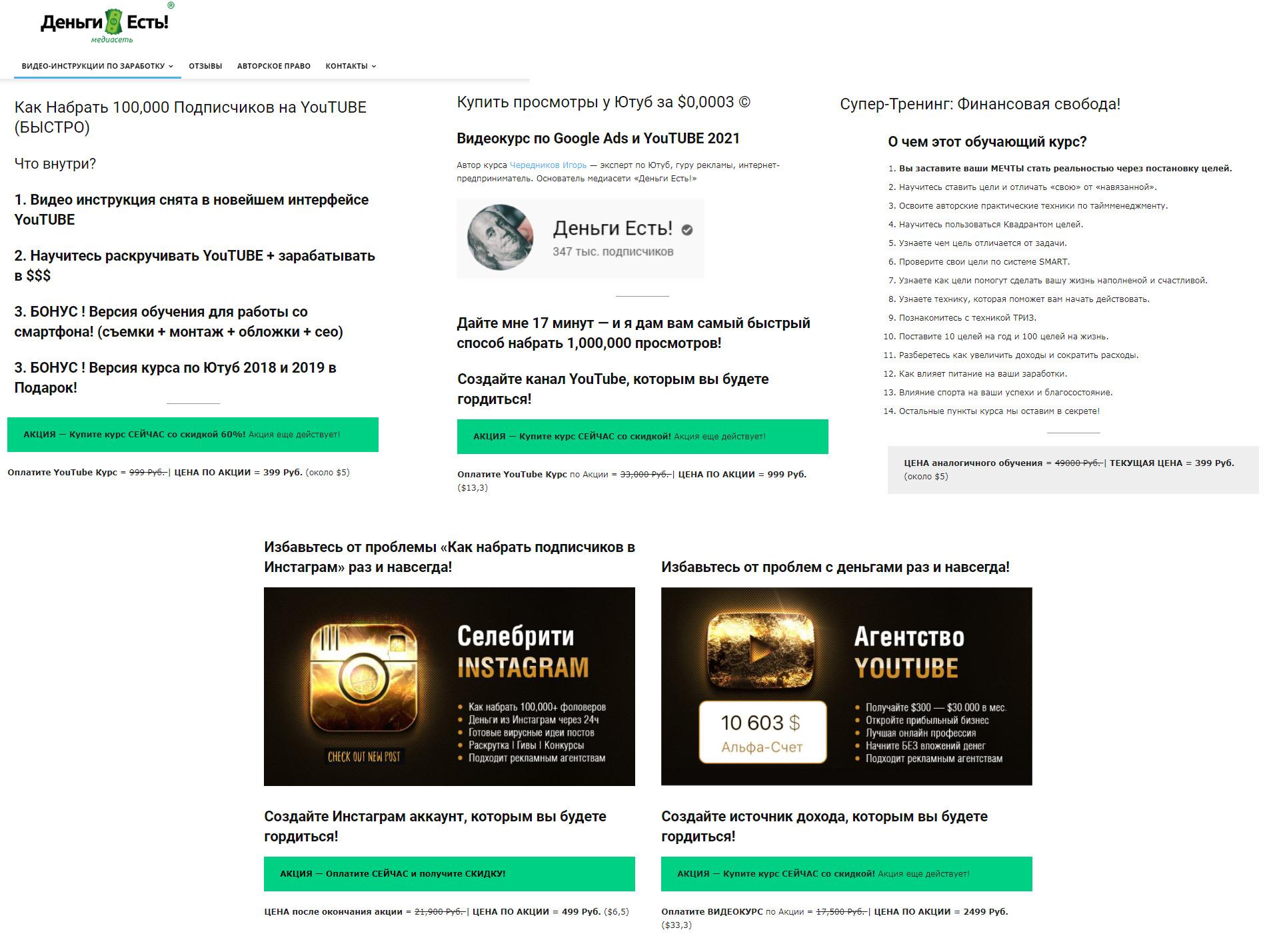 На сайте проекта доступно 5 курсов