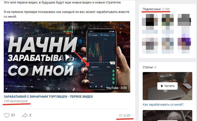 На страницу в ВК подписано 2188 человек