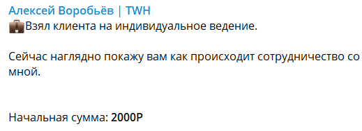 Начальная сумма инвестиций – 2 тысячи рублей