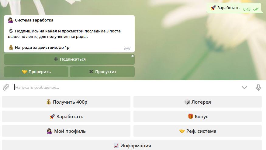 Награда за действие – 1 рубль