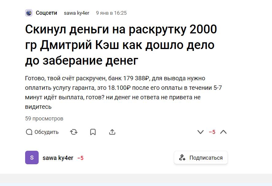 О деятельности Дмитрия Кэша отзываются с негативом
