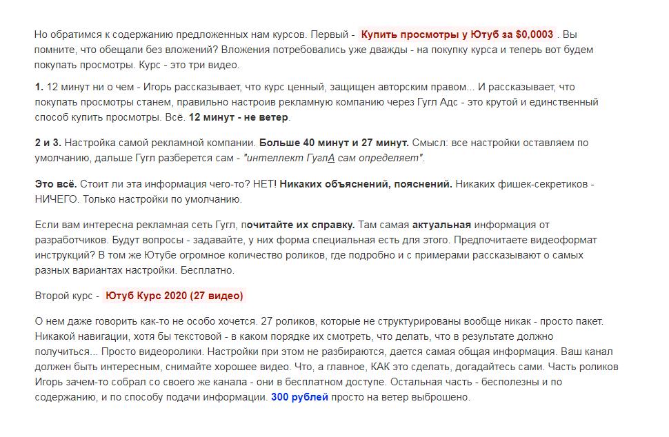 Обзор на тему «развод или нет» с отзывом на курсы Игоря Чередникова