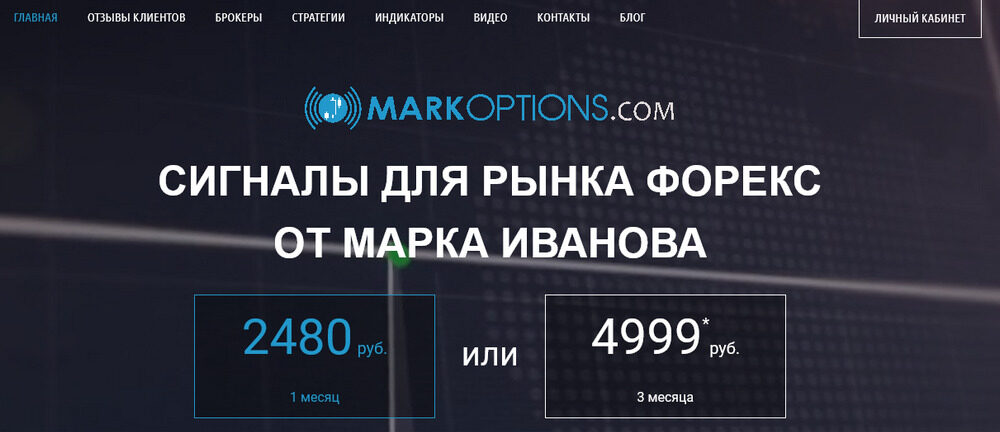 Официальный сайт Markoptions