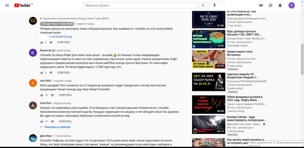 Открытость аналитика в YouTube