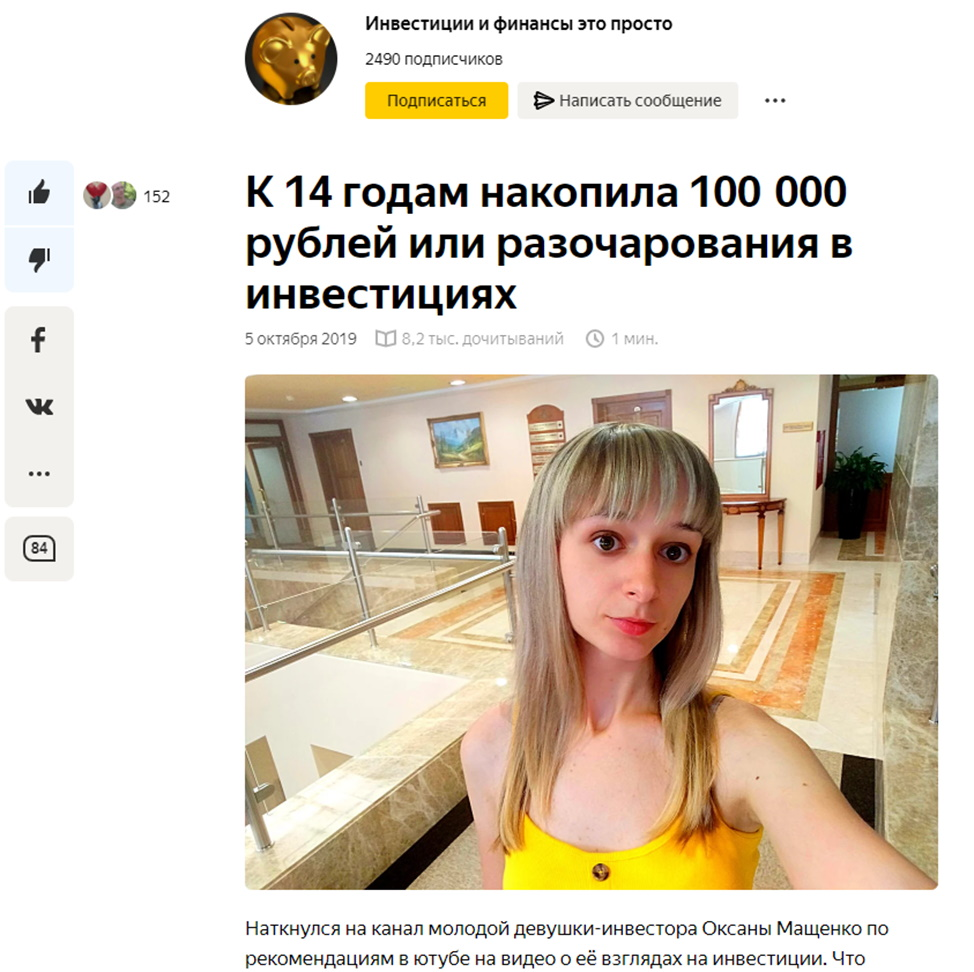Отзыв на Яндекс.Дзен