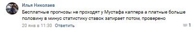 Отзыв о «Бумеранге» из «Телеграма»