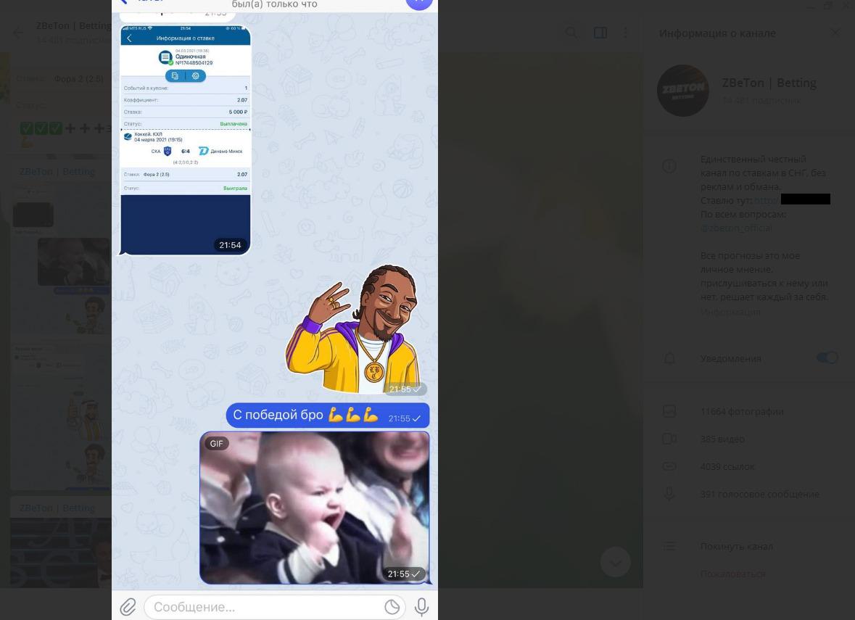 Отзывы на телеграм-канале