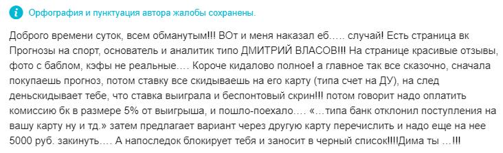 Отзывы о Дмитрии Власове и «Прогнозах на спорт» негативные