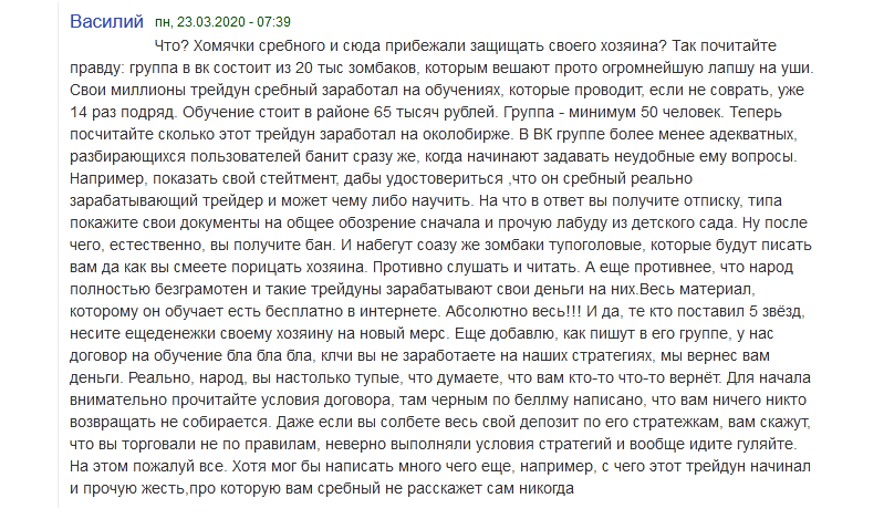 Отзывы о телеграм-канале