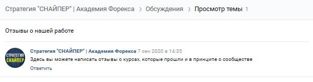 Отзывы об «Академии Форекса»